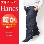大きいサイズ おおきいサイズ メンズ 暖パン ウォームパンツ 暖かパンツ 裏ボア 防寒