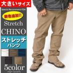 チノパン 大きいサイズ おおきいサイズ メンズ ストレッチパンツ スキニー スキニーパンツの画像