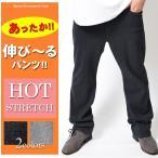 パンツ 大きいサイズ おおきいサイズ メンズ ストレッチパンツ スウェットパンツ 暖パン 2L 3L 4L 5L 6L 7L XL XXL XXXL