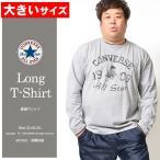 長袖Tシャツ 大きいサイズ おおきいサイズ メンズ ロンT ロングTシャツの画像
