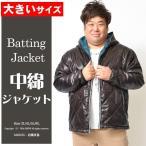中綿ジャケット 大きいサイズ おおきいサイズ メンズ ジャケット アウター