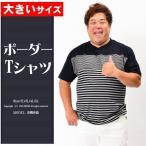 大きいサイズ おおきいサイズ メンズ Tシャツ 半袖シャツ ボーダーTシャツ VネックTシャツ 2L 3L 4L 5L XL XXL XXXL ビックサイズ イワショー 夏 おしゃれ
