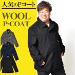 ピーコート Pコート 大きいサイズ おおきいサイズ メンズ コートの画像