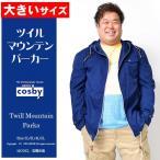 ジャケット 大きいサイズ おおきいサイズ メンズ パーカー マウンテンパーカー マンパ アウトドア 2L 3L 4L 5L XXL XXXL