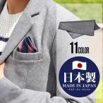 ストライプ 無地 チーフ ポケットチーフ ドット 水玉 黒 ブラック ネイビー ブルー チェック柄 スーツ 格子柄 おしゃれ グレー 日本製 国産の画像