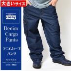 カーゴパンツ 大きいサイズ おおきいサイズ メンズ デニムカーゴパンツ デニムパンツ ジーパン デニムパンツ