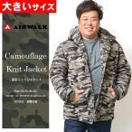 ジャケット 大きいサイズ おおきいサイズ メンズ 迷彩 ニットジャケット カモフラ 迷彩柄 パーカー パーカ 中綿ジャケット ブルゾン