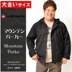 マウンテンパーカー 大きいサイズ おおきいサイズ メンズ ジャケット パーカー マンパ アウトドア 2L 3L 4L 5L XXL XXXL
