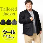 ジャケット 大きいサイズ おおきいサイズ メンズ テーラードジャケット ウールジャケットの画像