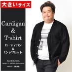 カーディガン 大きいサイズ メンズ セーター ニットカーディガン Tシャツ 半袖Tシャツ 2L 3L 4L 5L XL XXL XXXL XXXXLの画像