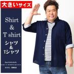 シャツ 大きいサイズ メンズ 七分袖シャツ 7分袖 ボタンダウン ワイシャツ Yシャツ Tシャツ ボーダー オシャレ 大きめ 2L 3L 4L 5L XL XXL XXXLの画像