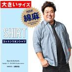 大きいサイズ メンズ 7分袖 シャツ 無地シャツ 5分袖 五分袖 半袖シャツ  2L 3L 4L 5L XL XXL XXXL XXXXLの画像