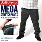大きいサイズ メンズ 2L 3L 4L 5L 6L XL XXL XXXL パンツ ストレッチパンツ スーパーストレッチ ノータック スラックス クールビズ イワショー