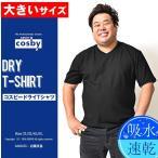 Tシャツ 大きいサイズ メンズ 半袖Tシャツ 吸汗速乾ドライ Vネック 無地 2L 3L 4L 5L XL XXL XXXL XXXXLの画像