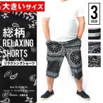 大きいサイズ メンズ ステテコ パジャマ 部屋着 シャレテコ ハーフパンツ ショーツ 短パン ショートパンツ Mr.Babeの画像