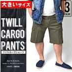 大きいサイズ おおきいサイズ メンズ ハーフパンツ カーゴパンツ ショーツ ショートパンツ ビックサイズ Mr.Babe 3L 4L 5L XL XXL XXXLの画像