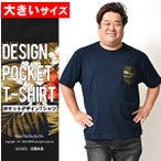tシャツ 迷彩 大きいサイズ メンズ tシャツ 花柄 大きいサイズ メンズ tシャツ ポケット 大きいサイズ 2L 3L 4L 5L XL XXL XXXL XXXXLの画像