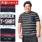 Tシャツ 大きいサイズ メンズ 半袖Tシャツ ボーダー 2L 3L 4L 5L XL XXL XXXL XXXXLの画像