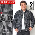 シャツ 大きいサイズ おおきいサイズ 長袖シャツ メンズ 2L 3L 4L 5L XL XXL XXXL ビックサイズ イワショー