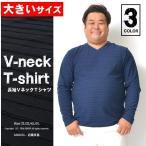 大きいサイズ シャツ メンズ ボーダー 長袖シャツ Vネック タックボーダー 2L 3L 4L 5L XL XXL XXXL XXXXL USサイズ ビックサイズ イワショー