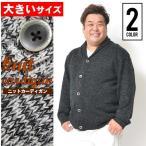 大きいサイズ カーディガン メンズ ニット ショールカラー セーター 2L 3L 4L 5L XL XXL XXXL XXXXL USサイズ ビックサイズ イワショー