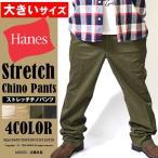 大きいサイズ メンズ チノパンンツ 暖 フリース 防寒 2L 3L 4L 5L キングサイズ ビックサイズ イワショー Hanes ヘインズの画像