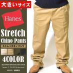大きいサイズ メンズ チノパンツ ストレッチ スキニー スキニーチノ 2L 3L 4L 5L キングサイズ ビックサイズ イワショー Hanes ヘインズ Mr.Babeの画像