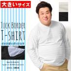 Tシャツ メンズ 大きいサイズ 長袖Tシャツ Vネック 長袖 ボーダー ロンT ブラック 黒 ホワイト 白 おしゃれ 春 春服 春物 2L 3L 4L 5L ビックサイズ イワショーの画像