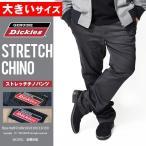 チノパン 大きいサイズ メンズ チノパンツ ストレッチ スキニー 2L 3L 4L 5L キングサイズ ビックサイズ イワショー Dickies ディッキーズの画像