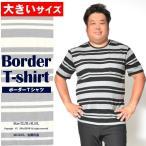 大きいサイズ メンズ Tシャツ 半袖Tシャツ ボーダーTシャツ ボーダー柄 カジュアル キレイめ 夏服 大きい イワショー ホワイト ブラック 白 黒 2L 3L 4L 5Lの画像