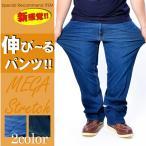 大きいサイズ おおきいサイズ メンズ ジーパン デニムパンツ ジーンズ ストレッチパンツの画像