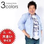 シャツ メンズ 大きいサイズ おおきいサイズ 秋冬 シャツ メンズ 長袖シャツ オックスフォードシャツ 長袖