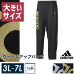 大きいサイズ メンズ パンツ ジャージ adidas(アディダス)ウォームアップ 日本製