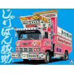 青島文化教材社 1/32 バリューデコトラシリーズ No.17 じゃりぱん豚助 4tダンプ プラモデル