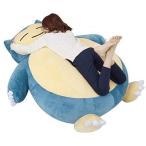 個数限定 値下げ キャンペーン格安 Pokemon ポケモン ぬいぐるみ カビゴン風 巨大サイズ カバーのみ 詰め物なし 150cmB838
