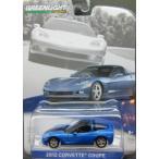 1/64 コルベット クーペ 2012 Corvette  Coupe General Motors Collection Series 1 グリーンライト GREENLIGHT