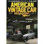 アメリカン ヴィンテージカー マガジン AMERICAN VINTAGE CAR magazine VOL.2 ぶんか社ムック