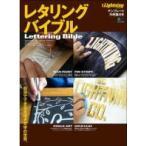 エイムック  別冊ライトニング Vol.158 レタリングバイブル