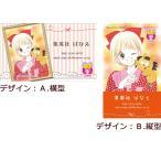 「姫ちゃんのリボン」水沢めぐみ:名刺(1セット50枚)