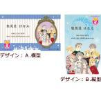 「ときめきトゥナイト」池野恋:名刺(1セット50枚)