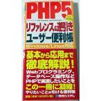 PHP5リファレンス&逆引きユーザー便利帳