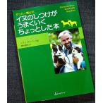 ダンバー博士の イヌのしつけがうまくいくちょっとした本