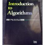 新版 アルゴリズムの基礎