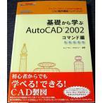 基礎から学ぶ AutoCAD 2002 コマンド編