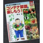 はじめての野菜づくり コンテナ菜