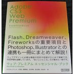 Adobe CS3 Web Premium Essential Book