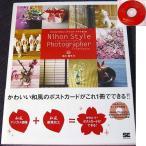 デジカメでかわいいポストカードができる本 ─ニッポンスタイルフォトグラファー