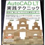 AutoCAD LT 実践テクニック ─現場の「困った」にこたえる解決レポート