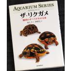 ザ・リクガメ 飼育のすべてがわかる本