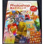 プロがこっそり教えるPhotoshop極上テクニック for Macintosh & Windows